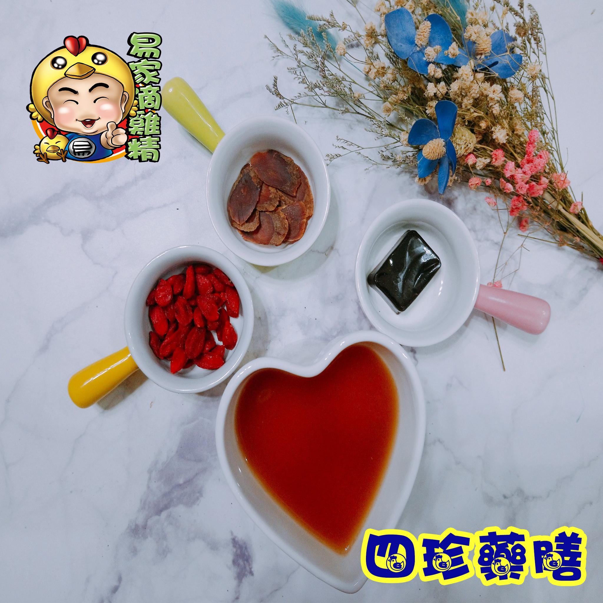 【易家滴雞精】四珍藥膳滴雞精(12包入)