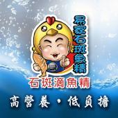 易家石斑魚精(8包/盒)