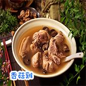 【易家滴雞精】香菇雞
