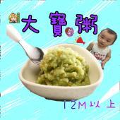 大寶粥(12個月以上)